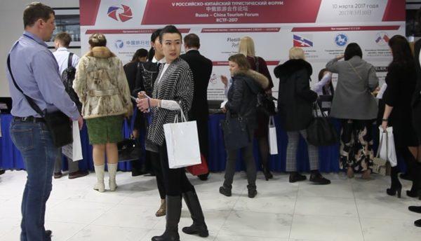 Российско-китайский туристический форум